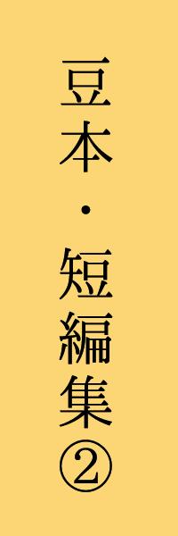 豆本・短編集2